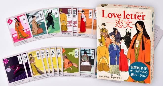 サムライ、巫女、忍者…。世界的カードゲーム「ラブレター」が日本を舞台にした最新作を発売!