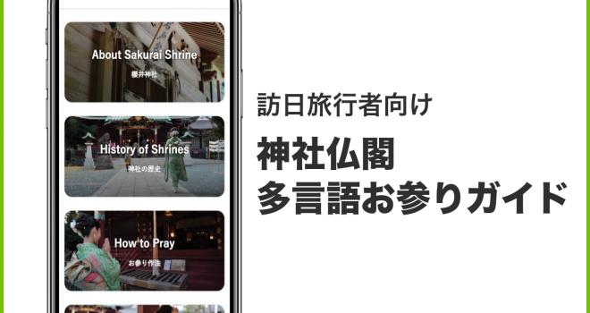 こういうの大切!訪日旅行者向けに神社仏閣の由来やお参りの作法を伝える「多言語お参りガイド」