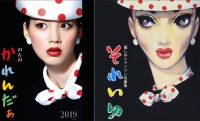 完コピだこれ!女優ののんが昭和モダン 中原淳一との2019年コラボカレンダーを発売!
