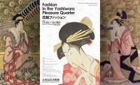 江戸時代の人々を魅了した花魁の装いにフォーカスした展覧会「花魁ファッション」開催