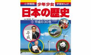 懐かし「少年少女日本の歴史」が20年ぶり新刊!ついに平成の歴史「22巻 平成の30年」発売