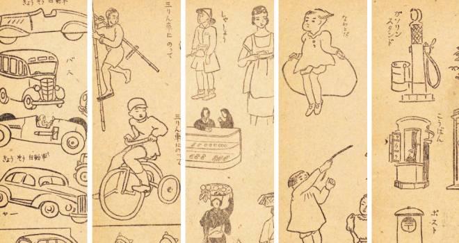 フリーダウンロード!昭和23年に刊行されたレトロ感溢れるイラストカット集「略画事典」がかなり使えます