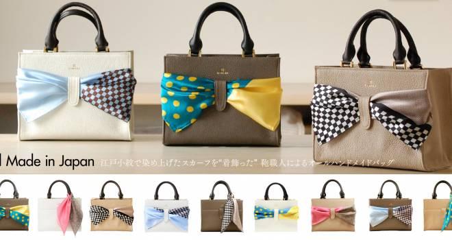和装にぴったり!12通りの組み合わせから選べる江戸小紋スカーフをまとったハンドバッグ「結~Yui~」が素敵