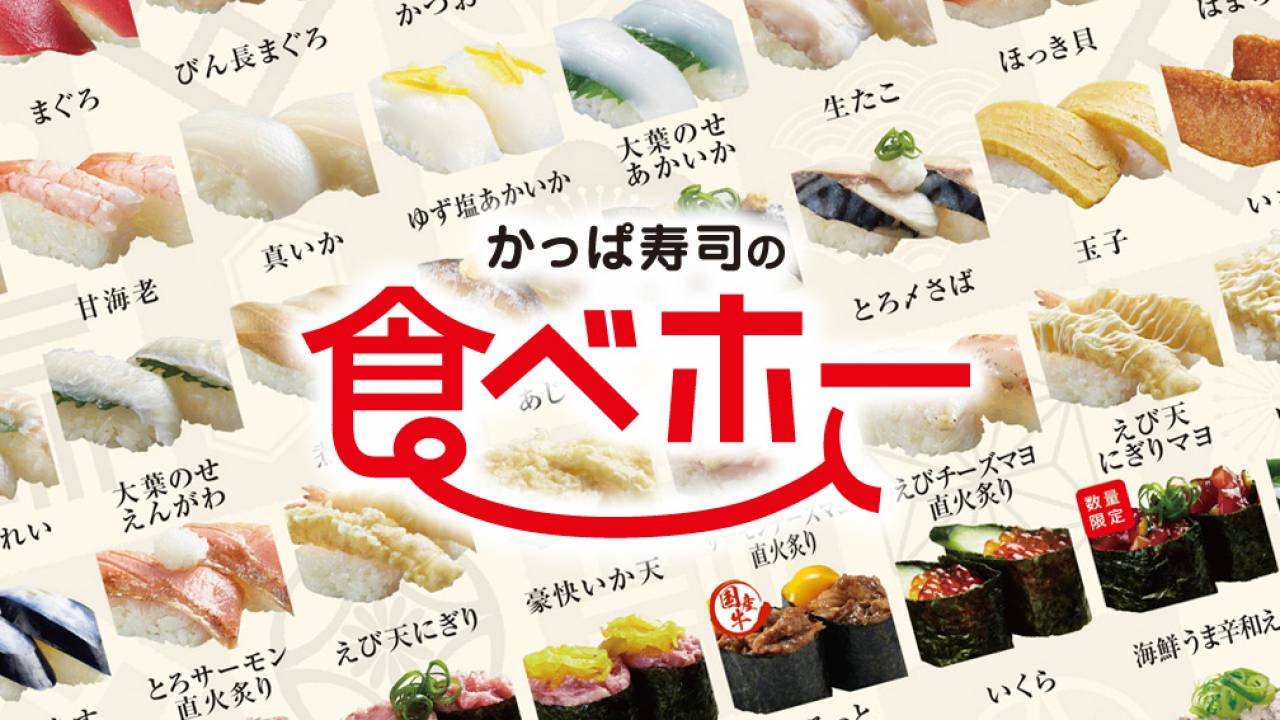10月3日から東京・埼玉でかっぱ寿司のランチとディナー食べ放題スタート!神奈川は一部で開催中