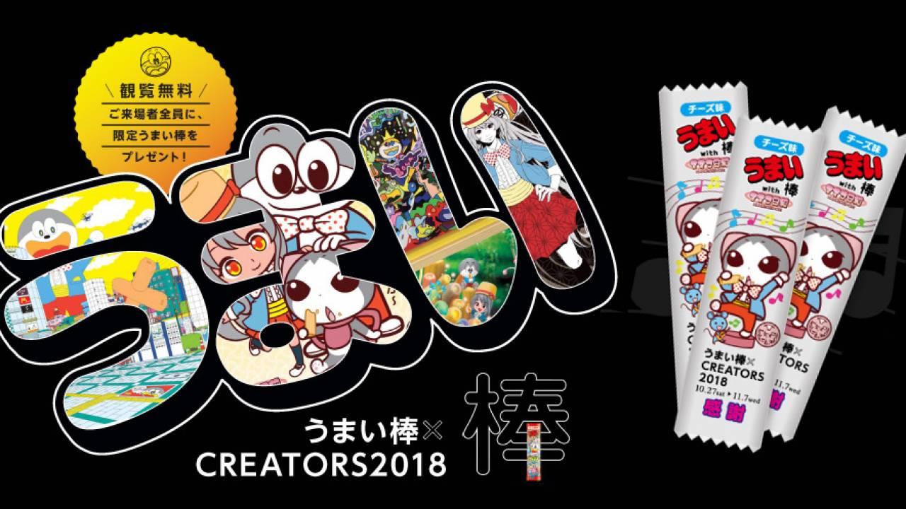 入場無料&限定うまい棒プレゼント!うまい棒がテーマのアート展「うまい棒×CREATORS2018」開催