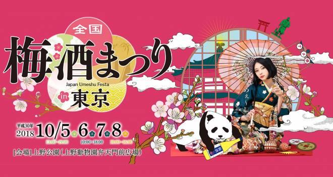 日本全国の140種以上の梅酒が飲み比べできる「梅酒まつり in 東京 2018」開催