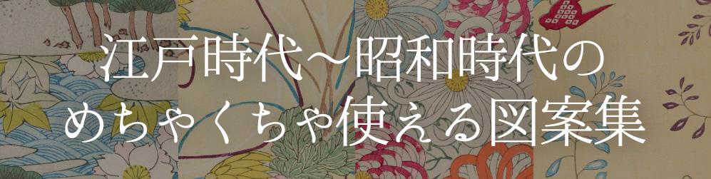 江戸〜昭和時代のステキな図案集