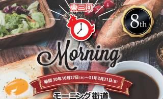 モーニングサービス発祥の地「愛知県東三河」でユニークなスタンプラリーが開催中