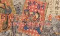 【小説】国芳になる日まで 〜吉原花魁と歌川国芳の恋〜第30話