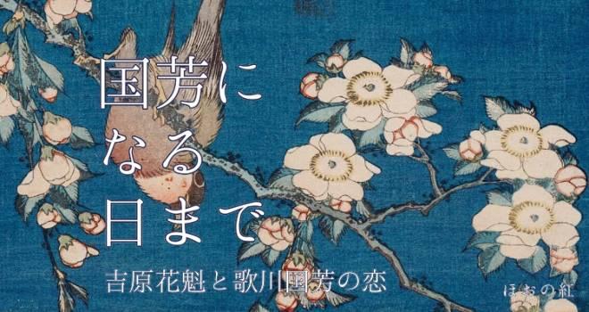 【小説】国芳になる日まで 〜吉原花魁と歌川国芳の恋〜第32話