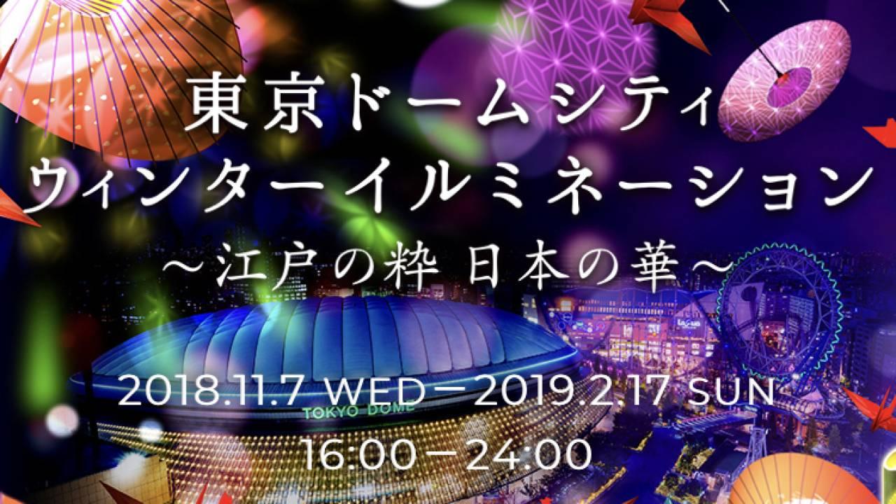 今年のテーマは和風!東京ドームシティで和傘や江戸切子モチーフの和風イルミネーション開催中