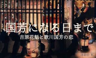 【小説】国芳になる日まで 〜吉原花魁と歌川国芳の恋〜第29話
