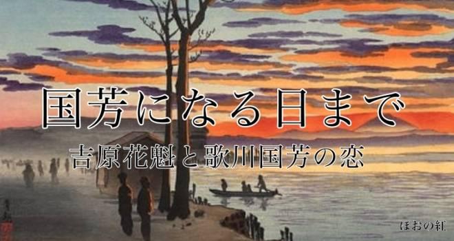 【小説】国芳になる日まで 〜吉原花魁と歌川国芳の恋〜第31話