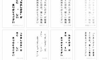うれしい機能!日本語フリーフォントを好きな文章で試せる「ためしがき」が縦書きに対応