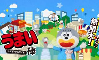 棒っ子必見!30日(金) のタモリ倶楽部はロングセラー駄菓子「うまい棒」の40周年記念祭!