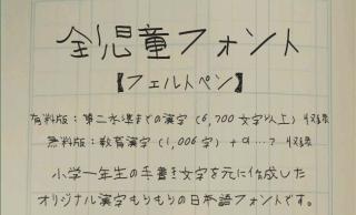 おさなカワイイ♡小学一年生が実際に書いた手書き日本語フォント「全児童フォント」