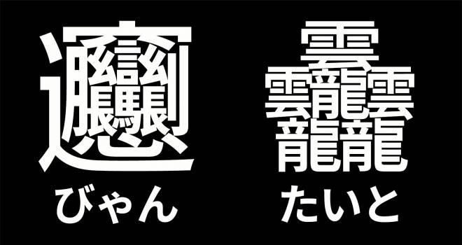 最も画数が多い漢字の2大巨頭「びゃん」と「たいと」が日本語フリーフォント「源ノ角ゴシック」で利用可能に!