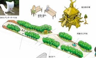 ぬりかべクライミング、いったんもめん滑り台!東京都調布市が「鬼太郎ひろば(公園)」を新設へ