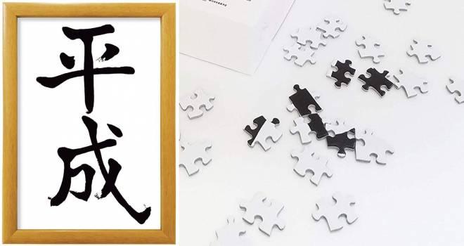 パズルにする発想www 平成の元号発表で小渕さんが持ってた「平成」の書がなぜかジグソーパズルになったぞ!