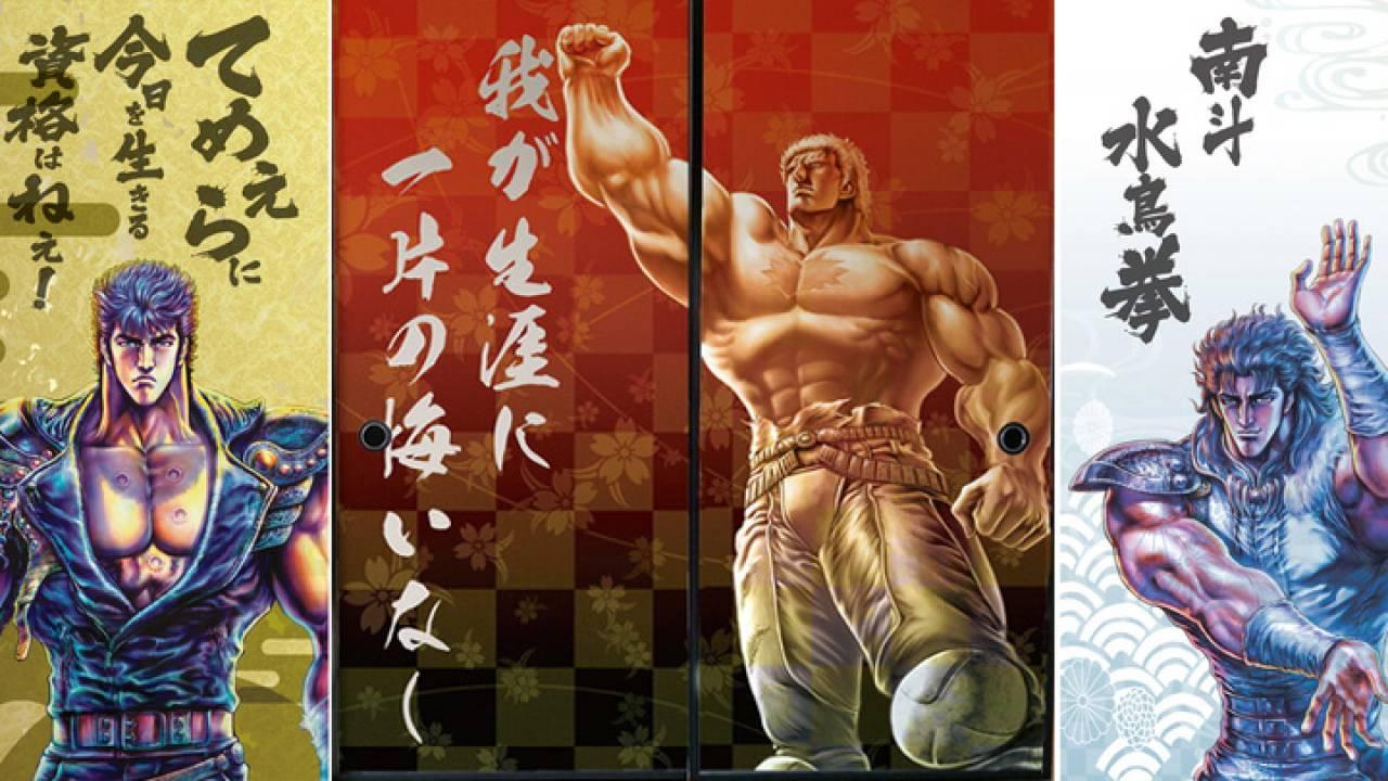 うおぉラオウかっこよすぎ!「北斗の拳」の人気キャラが和室の障子紙&ふすま紙になって登場!