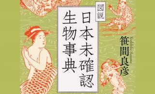 なにこれ面白そう!日本に伝わる未確認生物を紹介した妖怪・幻獣ファン必携の「図説 日本未確認生物事典」