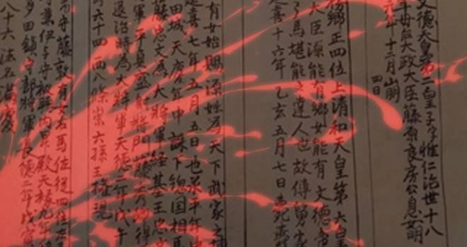 とある武士が自分の腹を切り命懸けで守り抜いた血みどろの家系図「チケンマロカシ」とは?