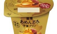 """芋蜜を味わう♪薩摩の伝統素材""""あめんどろ""""を使った「薩摩あめんどろ芋蜜プリン」が期間限定発売!"""
