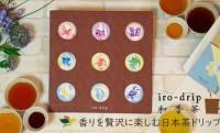 デザインも可愛い!日本茶の多彩な香りの違いを楽しむためのお茶「iro-drip和香茶」が素敵