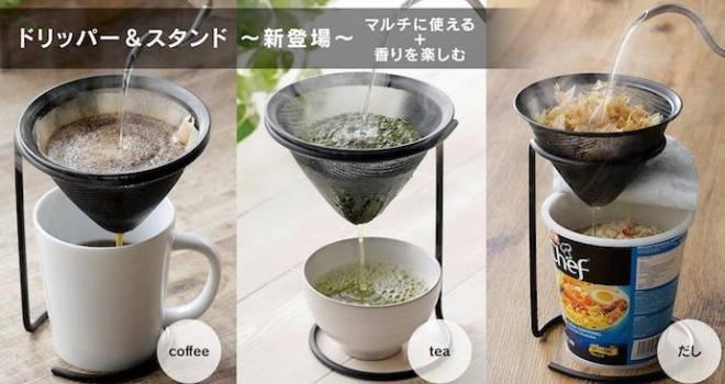 お茶や鰹だしも簡単に楽しめる一石三鳥の「ドリッパー&スタンド」