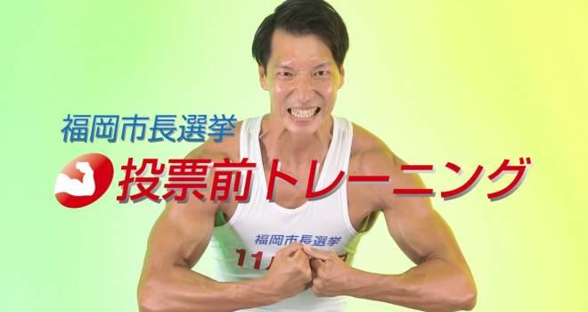 なんだよこれはwww 【公式】福岡市長選のPR動画がマッチョなことになってて意味わからんぞ!
