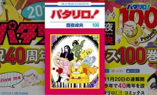 40周年で到達!昭和53年に連載スタートしたギャグ漫画「パタリロ!」が遂に100巻を達成