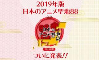 知ってるアニメ作品どれくらいありましたか?「訪れてみたい日本のアニメ聖地88」2019年版が発表!