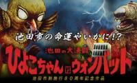 これ通っちゃうんだ(笑)大阪府池田市の市制80周年動画が「地域PRのかがみ」とも言える破壊力で話題に!