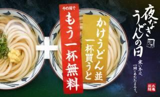 かけうどんを1杯買うともう1杯無料!丸亀製麺が「夜なきうどんの日キャンペーン」開催