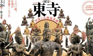 圧巻の立体曼荼羅360度ビュー!特別展「国宝 東寺-空海と仏像曼荼羅」開催