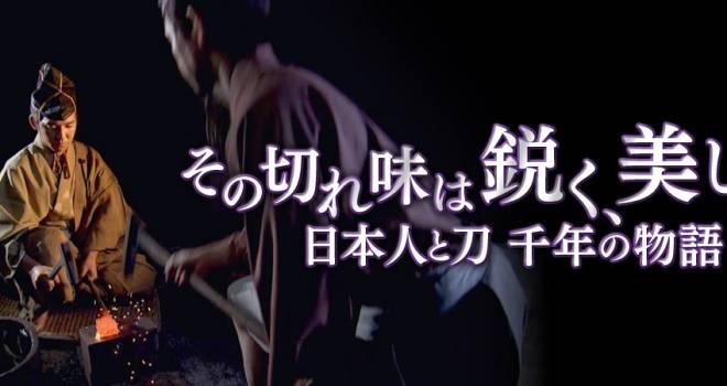 刀剣ファンは見逃すな!7日のNHK「歴史秘話ヒストリア」は日本刀にまつわる物語を放送!