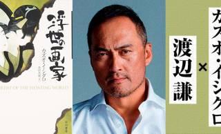 これは期待!終戦3年後の日本が舞台、ノーベル賞受賞カズオ・イシグロの小説「浮世の画家」がNHKでドラマ化
