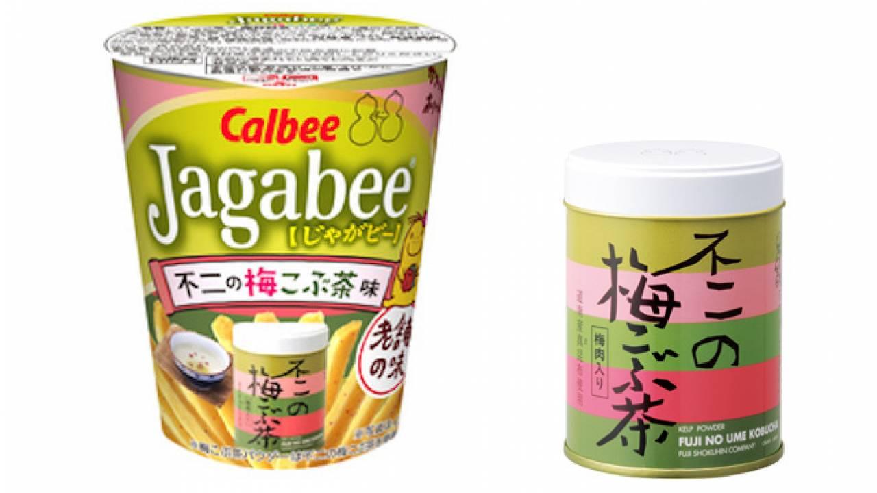 これはウマそう!不二の梅こぶ茶がじゃがビーと共演「Jagabee 不二の梅こぶ茶味」発売!