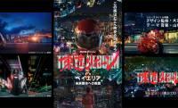カッコ良すぎるぞ!NHKスペシャル「東京リボーン」のキービジュアルがAKIRAのまんまでヤバいい!!