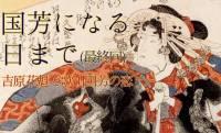 最終話【小説】国芳になる日まで 〜吉原花魁と歌川国芳の恋〜第33話