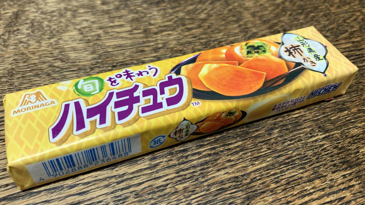 ソフトキャンディで秋の味覚・柿に挑んだユニークな「ハイチュウ<山形県産柿>」はしっかり柿味が感じられる優等生!