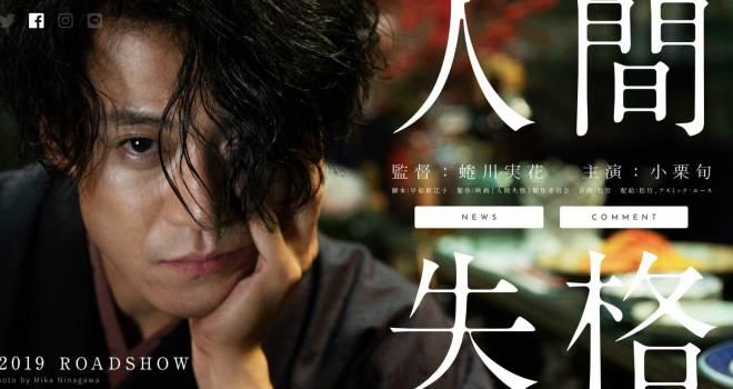 監督 蜷川実花×主演 小栗旬で小説家・太宰治の人生を描く映画「人間失格」が2019年公開!