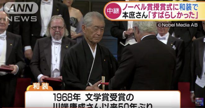 川端 康成 ノーベル 賞 授賞 式