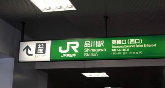 なぜこの名前に?不評の山手線の新駅名「高輪ゲートウェイ」。では1つ前の山手線の新駅はどこだった?
