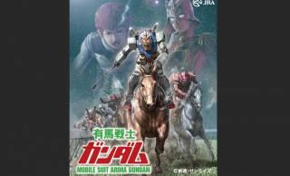 アリマ行きまーす、育成のシャア…なんと機動戦士ガンダムと有馬記念が異色の全力コラボ「有馬戦士ガンダム」
