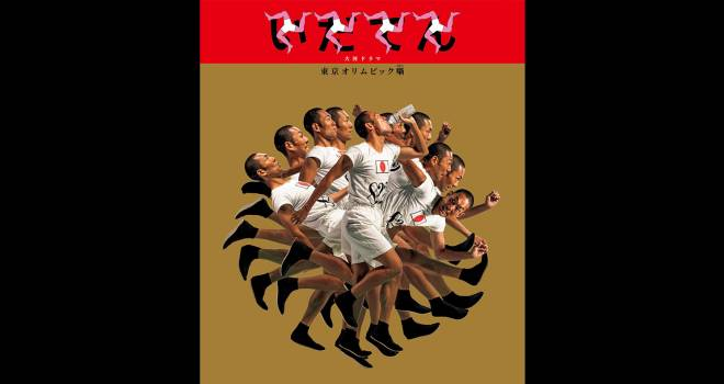 楽しませる工夫もりだくさん!2019年大河ドラマ「いだてん~東京オリムピック噺~」放送前予習!