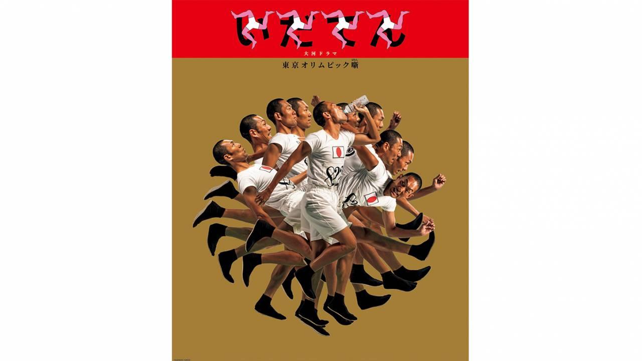 これまたアバンギャルドな!横尾忠則による2019年大河ドラマ「いだてん」の異色ポスターが公開!