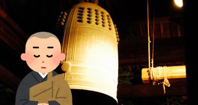 除夜の鐘は何で百八つ?除夜の鐘で祓われる煩悩の「内訳」を紹介!