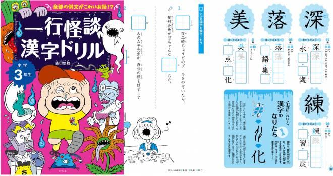 大人でも楽しめそう!すべての例文が怖〜い話「一行怪談漢字ドリル」に小学3年生版が登場!