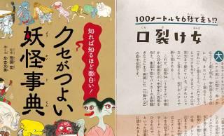 奥深くクセの強い日本古来の妖怪たち80体を紹介「クセがつよい妖怪事典」発売